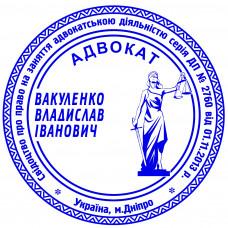 Печать адвоката д. 40мм (без оснастки)