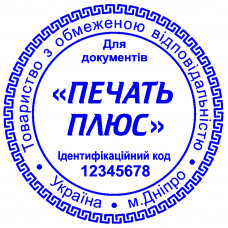 Печать для документов  д. 40мм (без оснастки)