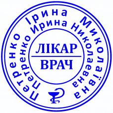 Печать врача д. 30мм (без оснастки)
