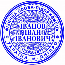 Печать предпринимателя д. 40мм( без оснастки )