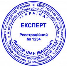 Печать эксперта  д. 40мм (без оснастки)