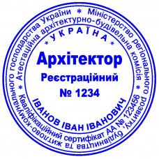 Печать архитектора  д. 40мм (без оснастки)