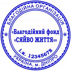 Печать организации  д. 40мм (без оснастки)